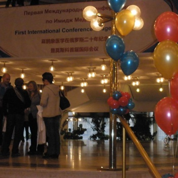 1-я  Конференция по Имидж Медицине