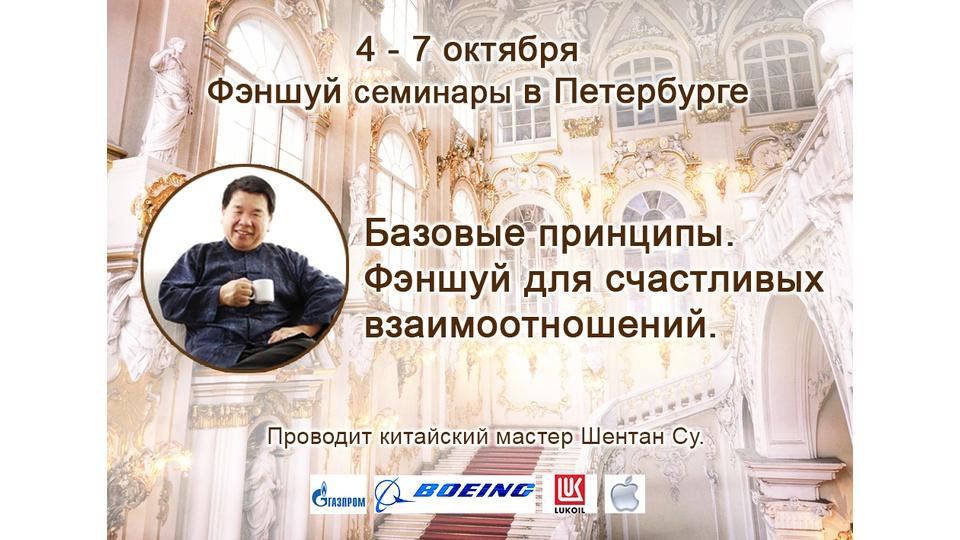 Семинары мастера Шентана Су в Петербурге в октябре