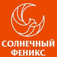 Солнечный Феникс (Ульяновск)