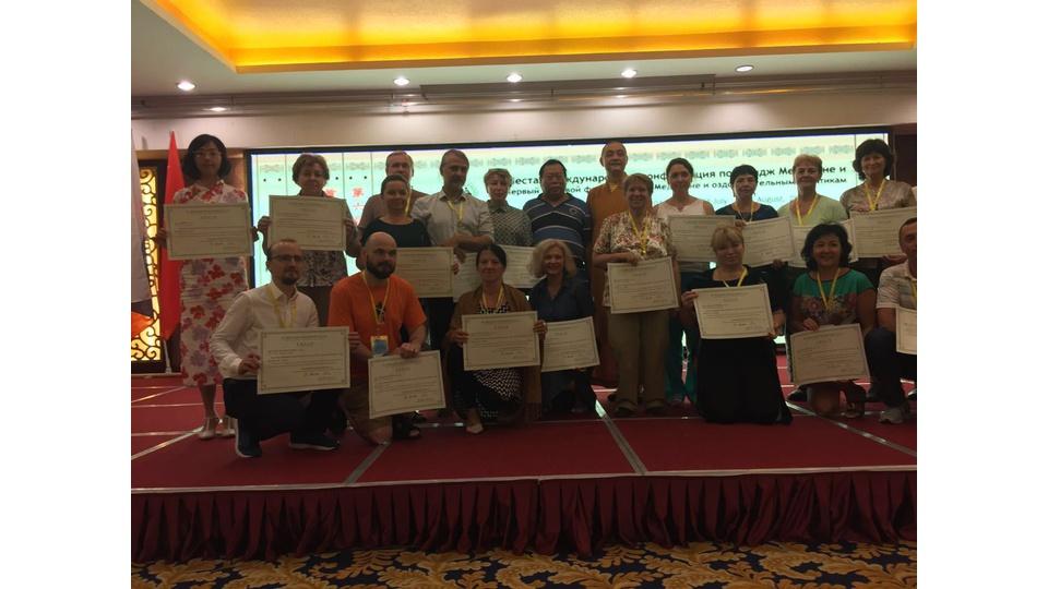 Шестая международная конференция по имидж-медицине и первый мировой форум по чань медицине и оздоровительным практикам