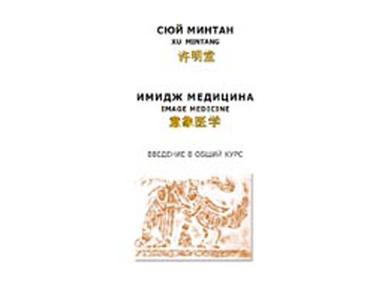 """Второе издание книги """"Имиджмедицина"""""""