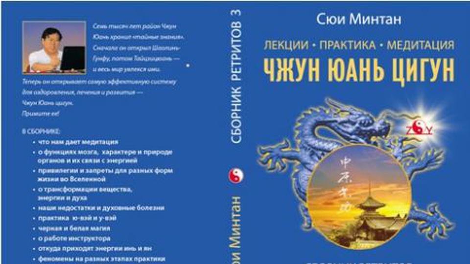 Лекции. Практика. Медитация Чжун Юань цигун (Сборник ретритов 3)