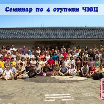 Май 2012 года.   4 ступень ЧЮЦ в Пекине!
