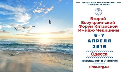 Второй Всеукраинский Форум Китайской Имидж-Медицины в Одессе 6-7 апреля 2019 года.