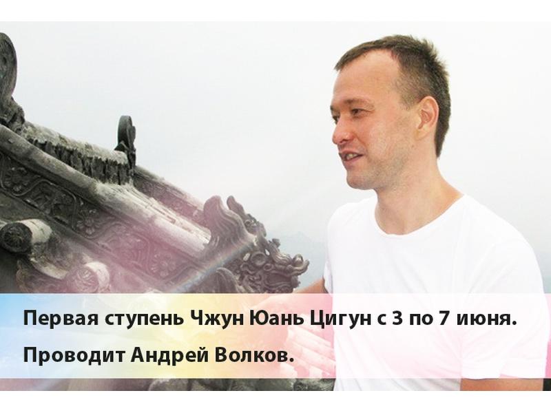 Первая ступень Чжун Юань Цигун с Андреем Волковым 3 - 7 июня