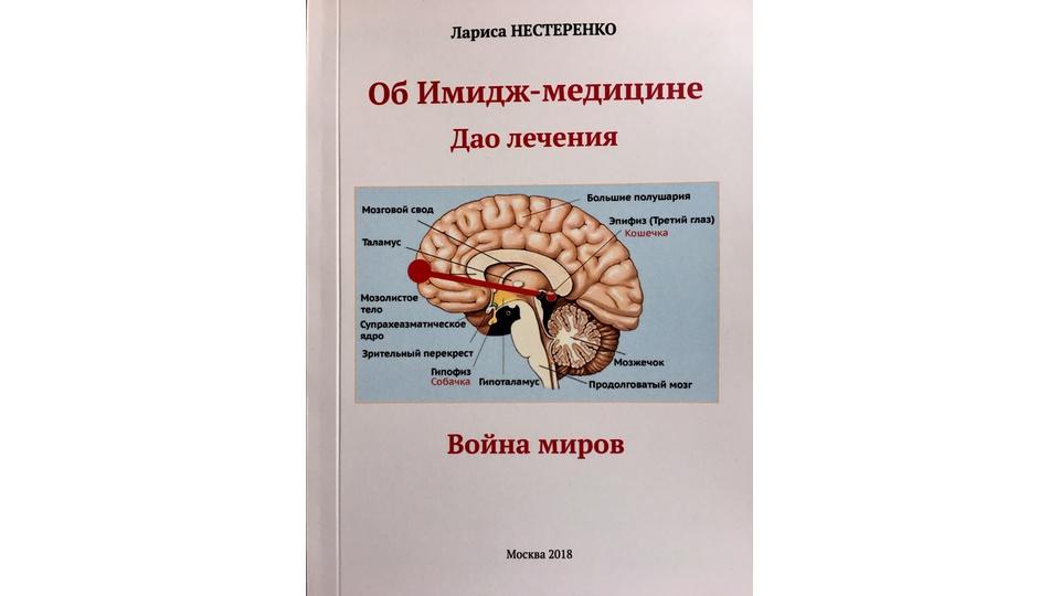 Вышла новая книга Ларисы Нестеренко