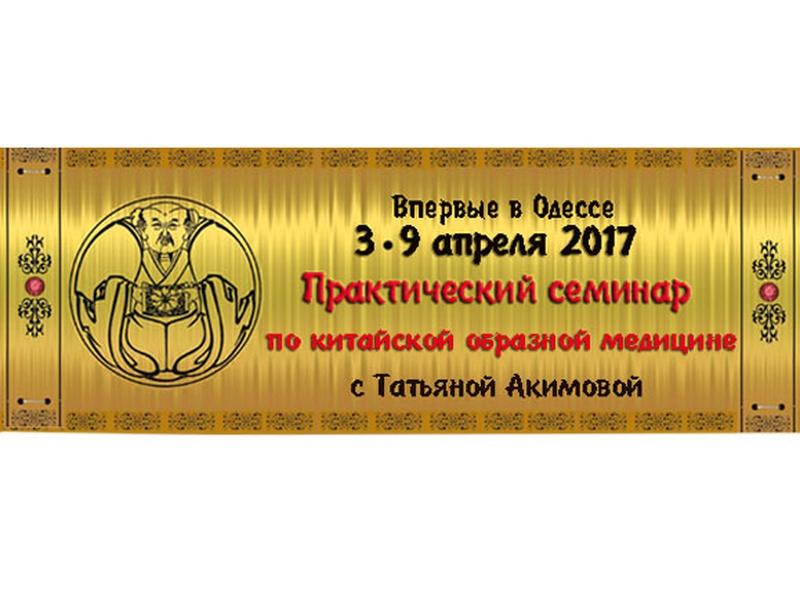 Впервые в Украине  интенсивный Практический семинар по Китайской Образной медицине