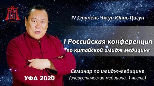 Мероприятия Мастера Сюй Минтана в 2021 году в Уфе (Россия). Обновлено 23.08.2020