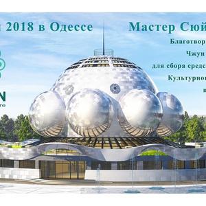 Ретрит Мастера Сюй Минтана по Чжун Юань цигун в Одессе (Украина) 12–17 мая 2018 года