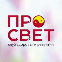 """Клуб здоровья и развития """"Просвет"""" (Обнинск)"""