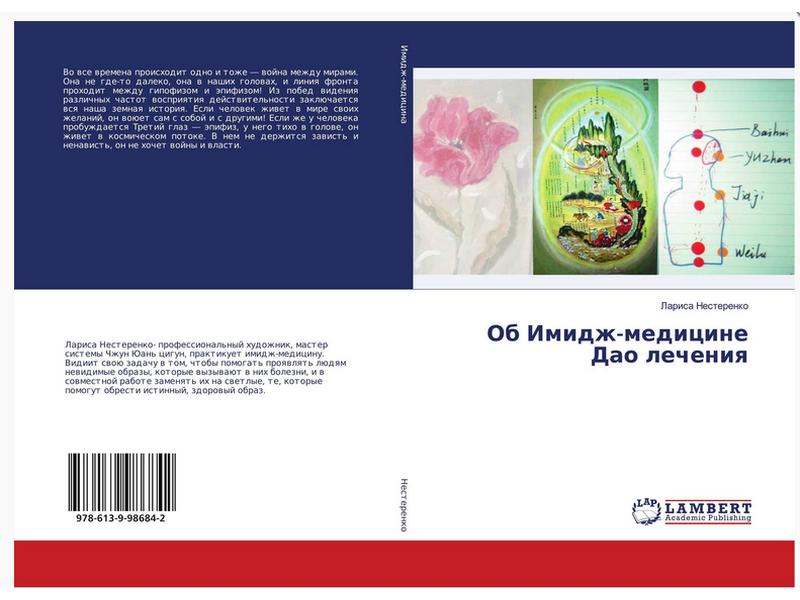 Вышло новое издание книги Ларисы Нестеренко