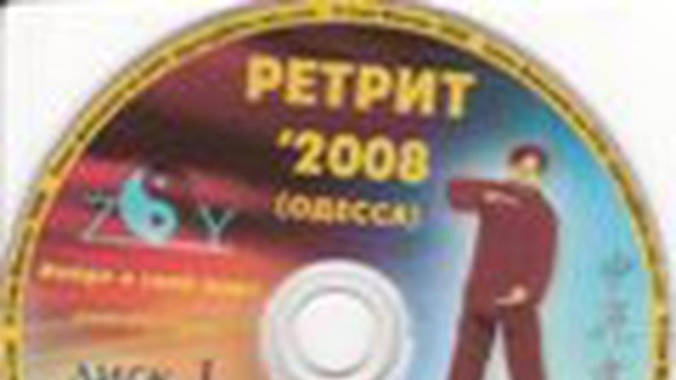 Ретрит в Одессе в 2008 г.
