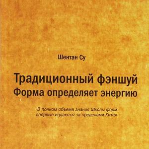 Новая книга фэншуй
