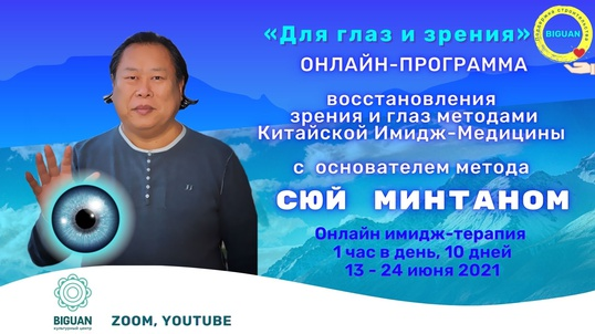 """""""Для глаз и зрения"""" - онлайн программа Сюй Минтана"""