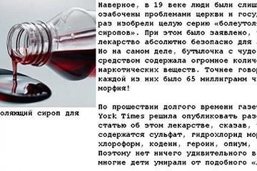 top_10_samogo_strannogo_lechenija_10_foto_1.jpg