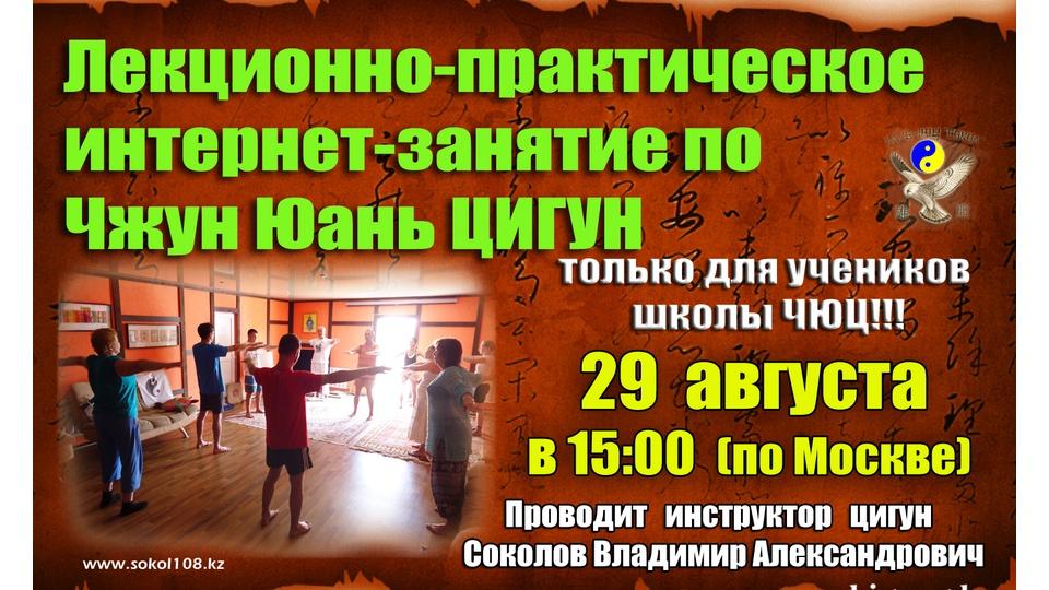 Лекционно-практическое углубленное занятие  по Чжун Юань  Цигун в прямом эфире (по интернету) 29 августа 2015 г. в 15:00 по Москве