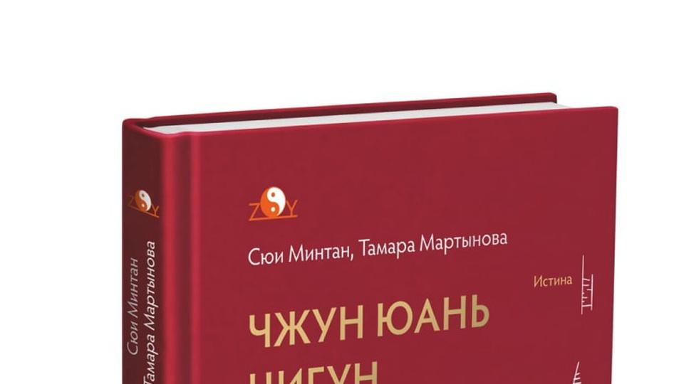 Чжун Юань Цигун. Второй этап восхождения: Тишина. Книга для чтения и практики