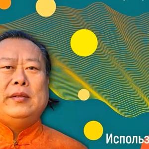 Онлайн семинар Мастера Сюй Минтана по 2 ступени ЧЮЦ