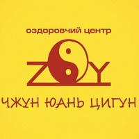 Оздоровительный центр Чжун Юань Цигун (Киев)
