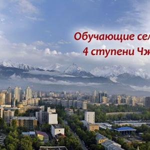 Впервые в Казахстане в г. Алматы обучающие семинары Мастера Сюй Минтана по 4 ступени Чжун Юань цигун и Имидж Медицине (с 26 ноября по 1 декабря).