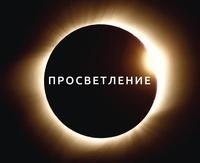 """Центр телесно-ориентированных практик и творчества """"Просветление"""" (Владивосток)"""