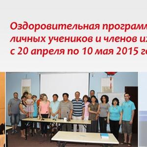 """Оздоровительная программа в Институте """"Кундавелл"""" для личных учеников и членов их семей (с 20 апреля по 10 мая 2015 года)"""