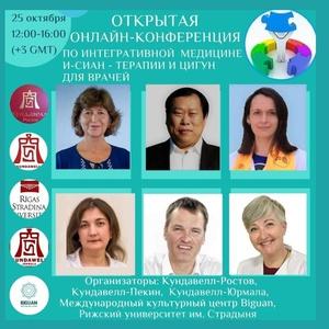 Открытая онлайн-конференция для врачей 25 октября 2020 года
