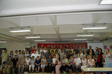 Общее фото участников конференции по Имидж Медицине после Шаолиня