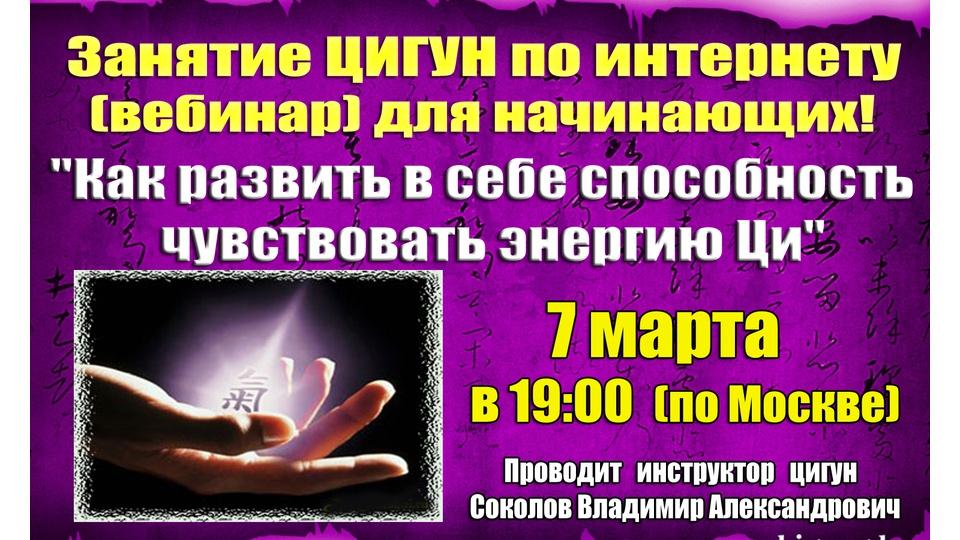 Как развить в себе способность  чувствовать энергию Ци? Занятие Цигун по интернету (вебинар) для начинающих 7 марта!