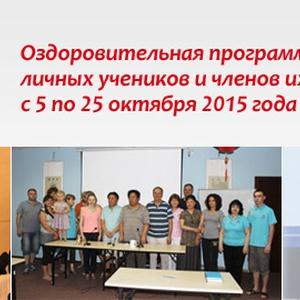"""Оздоровительная программа в Институте """"Кундавелл"""" для личных учеников и членов их семей (с 5 октября по 25 октября 2015 года)"""