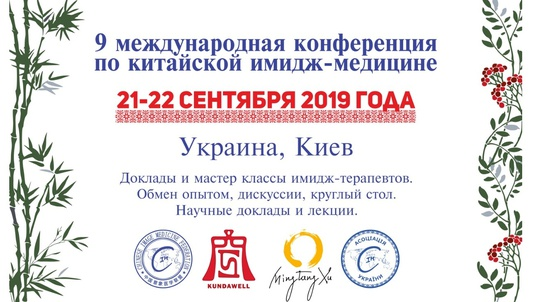 IX Международная конференция по Китайской Имидж-Медицине (КИМ) в Киеве 21–22 сентября 2019 года.
