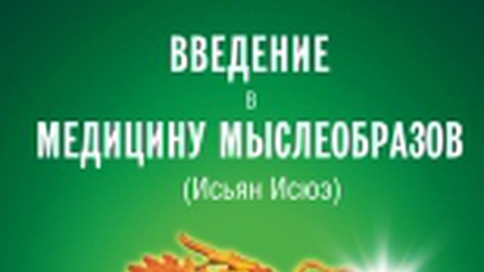 Введение в Медицину   Мыслеобразов (Исьян Исюэ).