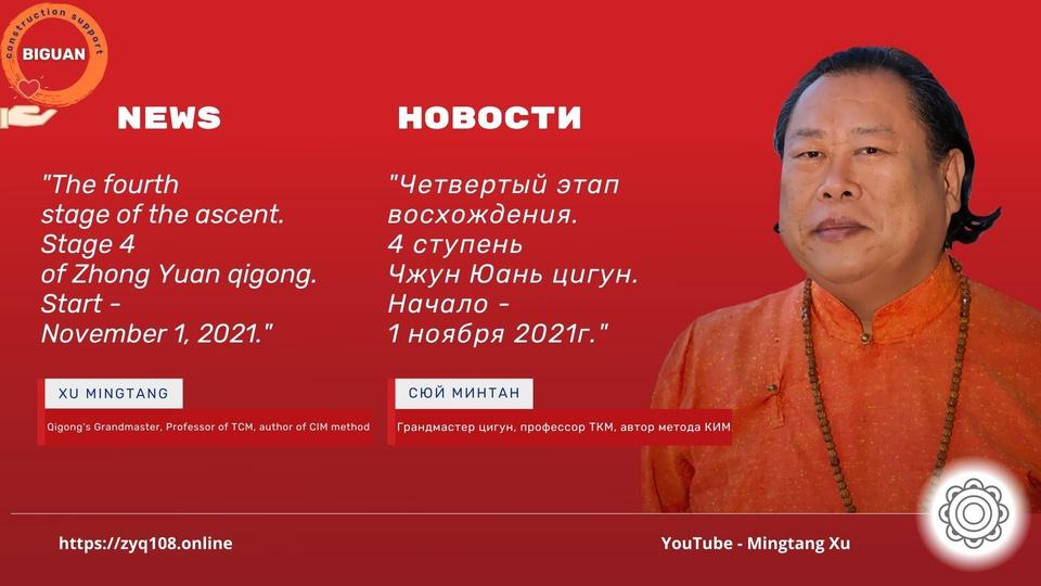 4 ступень ЧЮЦ Мастера Сюй Минтана онлайн 1-7 ноября 2021 года