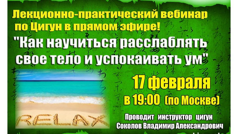 Лекционно-практическое занятие по Цигун в прямом эфире 17 февраля в 19:00 по Москве