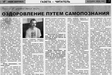 О семинаре в Волгограде инструктора Игоря Русина, г. Днепропетровск