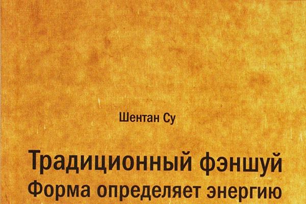 Обложка книги фэншуй