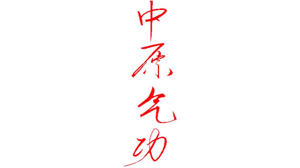 Чжун Юань Цигун - простая наука о жизни