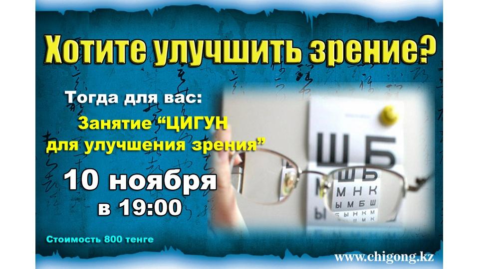 Цигун для улучшения зрения в Алматы!