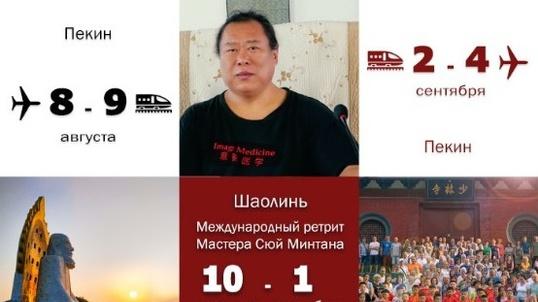 Шаолинь 2019 (анонс)