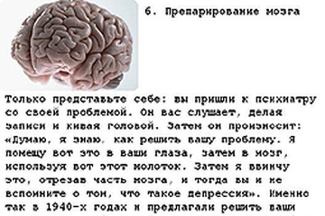 top_10_samogo_strannogo_lechenija_10_foto_5.jpg