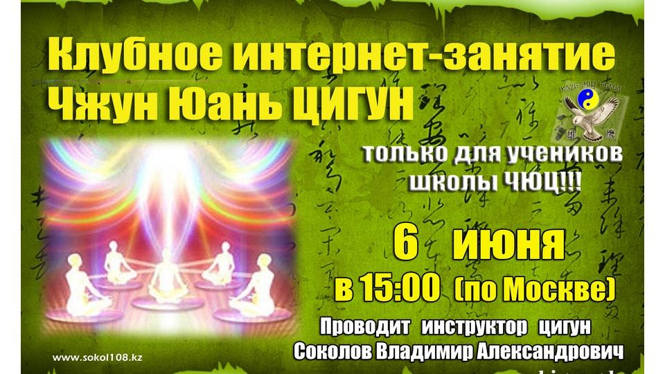 Клубное интернет-занятие по Чжун Юань ЦИГУН 6 июня в 15:00 (по Москве)