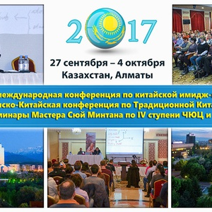 VII международная конференция по китайской имидж-медицине, Первая Казахстанско-Китайская конференция по ТКМ и семинары Мастера Сюй Минтана по Чжун Юань цигун и КИМ. Казахстан, г. Алматы, с 27 сентября по 4 октября 2017 года (ОБНОВЛЕНИЕ)