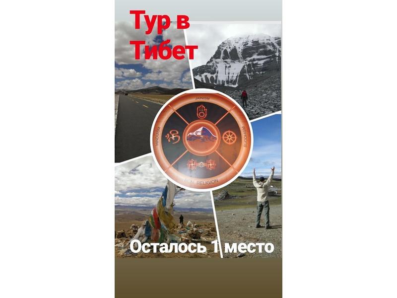 Тур в Тибет, к Кайласу в августе. Осталось 1 место.