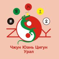 """Клуб """"Планета цигун"""" (Екатеринбург)"""
