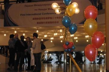Москва, ноябрь 2011г., Большой Конференцзал Академии Наук России