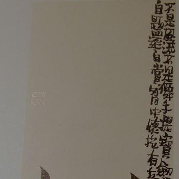 Пекин, Кундавелл, Новый Год, Затмение